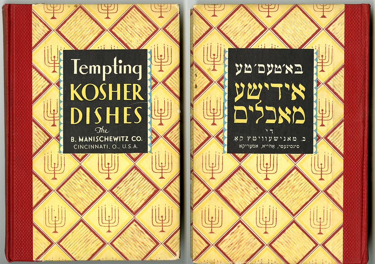 """Tempting Kosher Dishes"" cookbook"