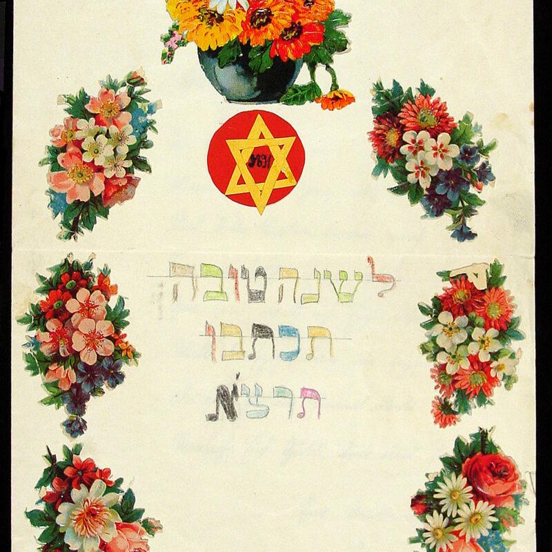 Rosh Hashanah Card made by Heinz Motulski as a child